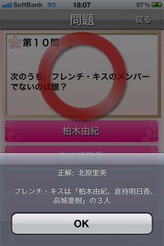 Screenshot AKB QUIZ