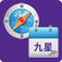 九星気学カレンダー - i3 System Corp.